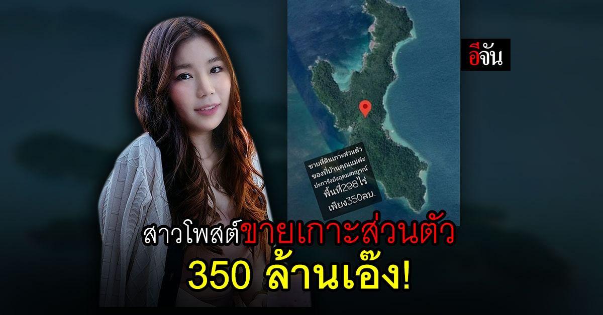 หัวหน้า อช.เกาะช้าง ชี้ สาวโพสต์ขายเกาะส่วนตัว 350 ล้าน ส่อผิดกฎหมาย!