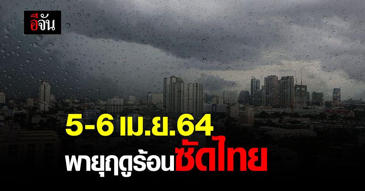 5-6 เม.ย.64 พายุฤดูร้อนซัด 49 จังหวัด ฝนตก ฟ้าผ่า ลูกเห็บตก