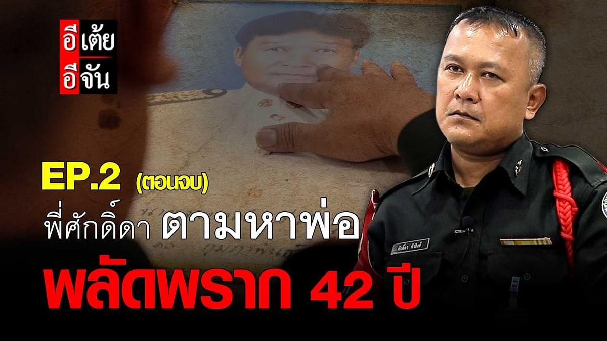 (Video) พี่ศักดิ์ดาตามหาพ่อ พลัดพราก 42 ปี EP.2 (ตอนจบ)