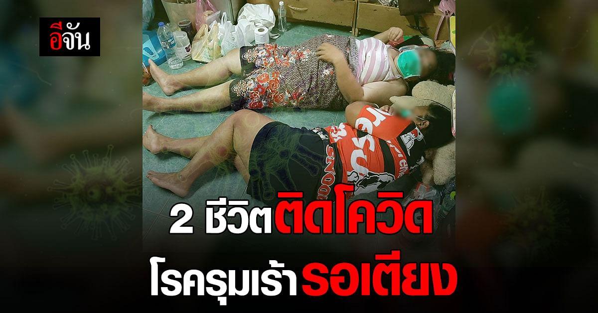 สาวร้องอีจัน วอนช่วยแม่กับป้า สูงอายุ ป่วยโควิด ในบ้านเสี่ยงอีก 6 ชีวิต (ได้เตียงเเล้ว)
