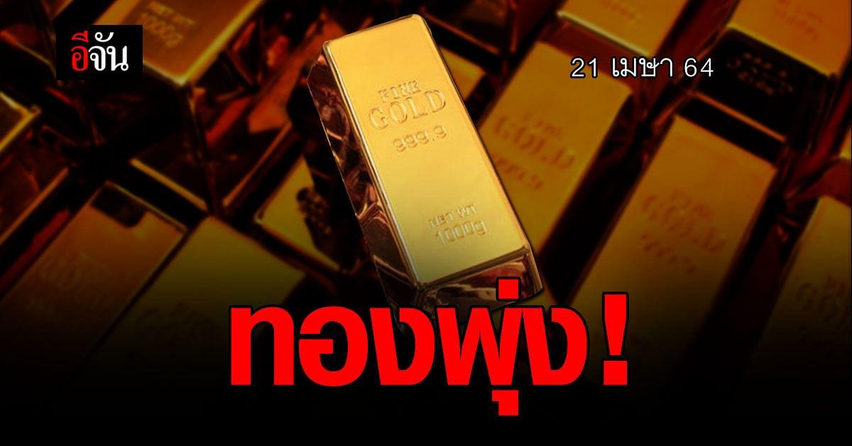 เช็กด่วน ราคาทองวันนี้ (21 เม.ย.64) ราคาทอง ปรับขึ้น 250 บาท