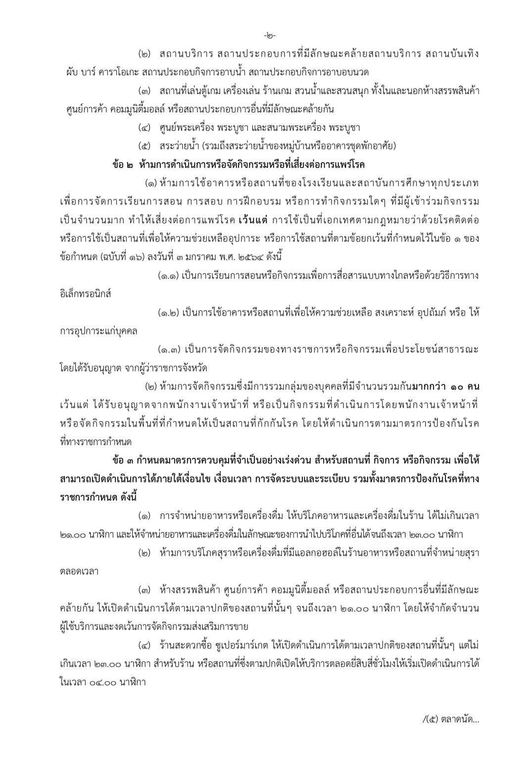 คำสั่งประกาศ ต้นฉบับ (2)