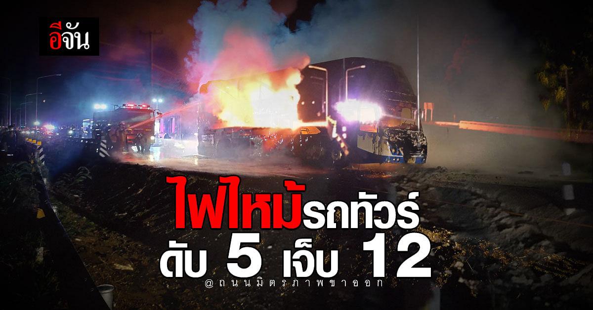 สงกรานต์สลด ! ไฟไหม้รถทัวร์ ถนนมิตรภาพ ดับ 5 เจ็บ 12