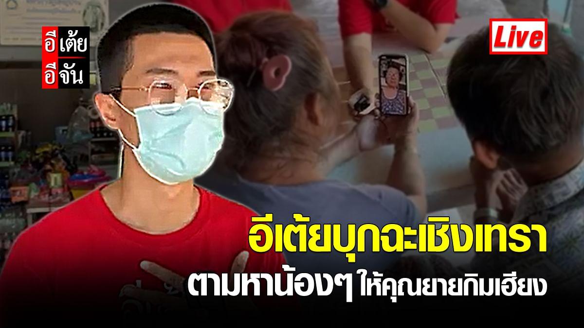 (Video) Live อีเต้ยบุกฉะเชิงเทรา ตามหาน้องๆ ให้คุณยายกิมเฮียง