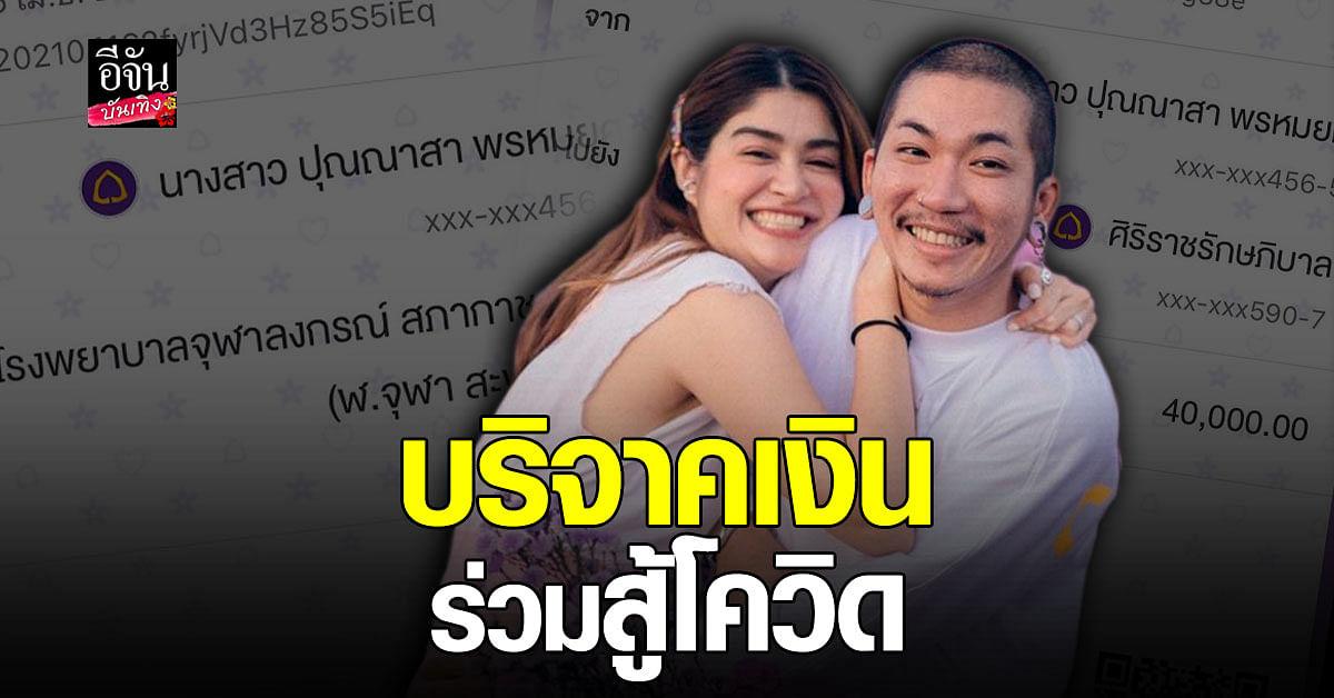 ทำบุญใหญ่ วันปีใหม่ไทย แจง  ภรรยา แจ๊ส ชวนชื่น บริจาคเงิน ช่วย 4 รพ. 1 วัด ร่วมกันสู้ โควิด