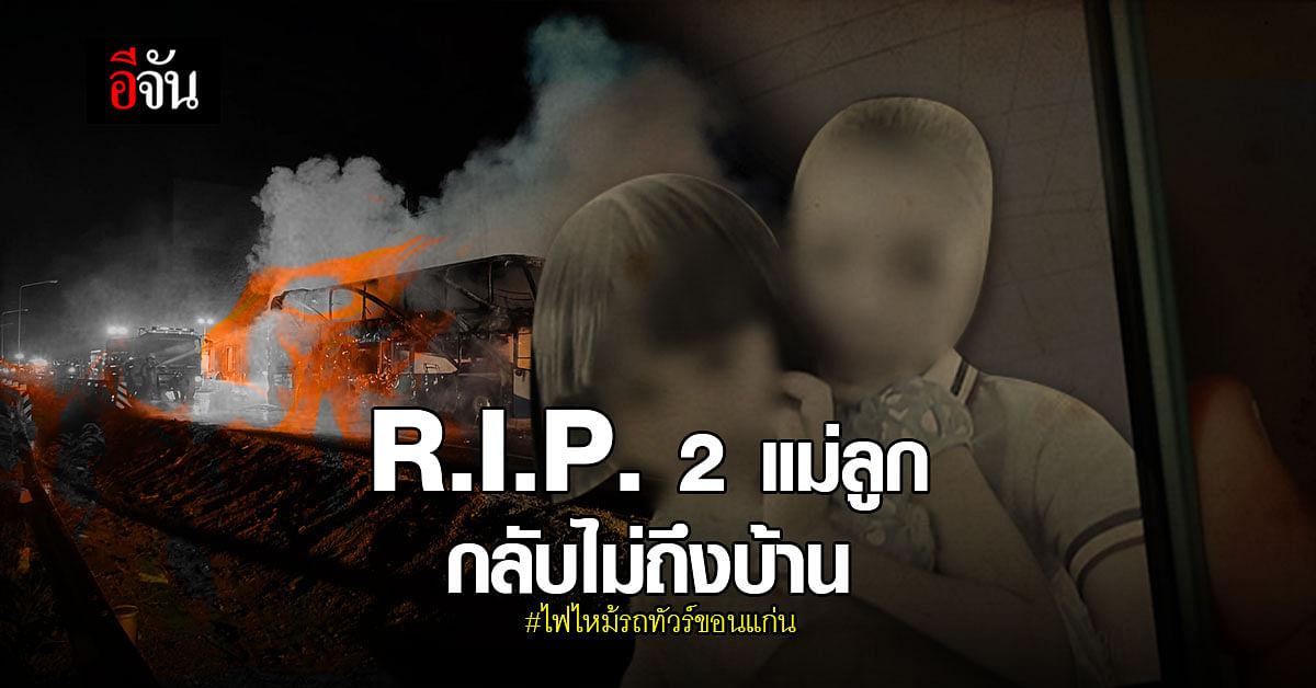 2 แม่ลูก เสียชีวิต จาก ไฟไหม้รถทัวร์ขอนแก่น ไม่ทันได้ฉลองวันเกิดลูกครบ 6 ขวบ