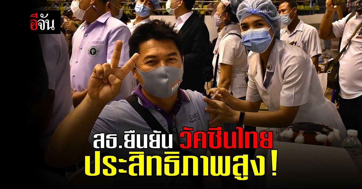 สธ.ยืนยัน วัคซีนโควิด-19  ที่ไทยใช้ มีประสิทธิภาพสูง ปลอดภัย