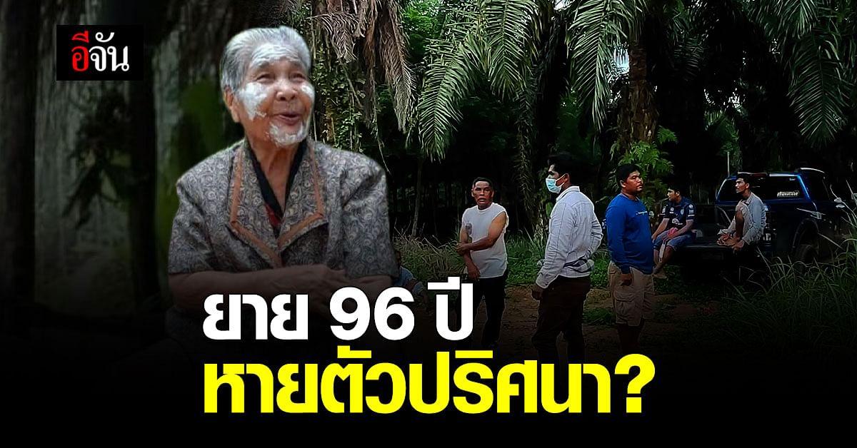 ญาติร้อนใจ ระดมชาวบ้าน ตามหา ยายจวบ วัย 96 ปี หลัง หายตัวปริศนา