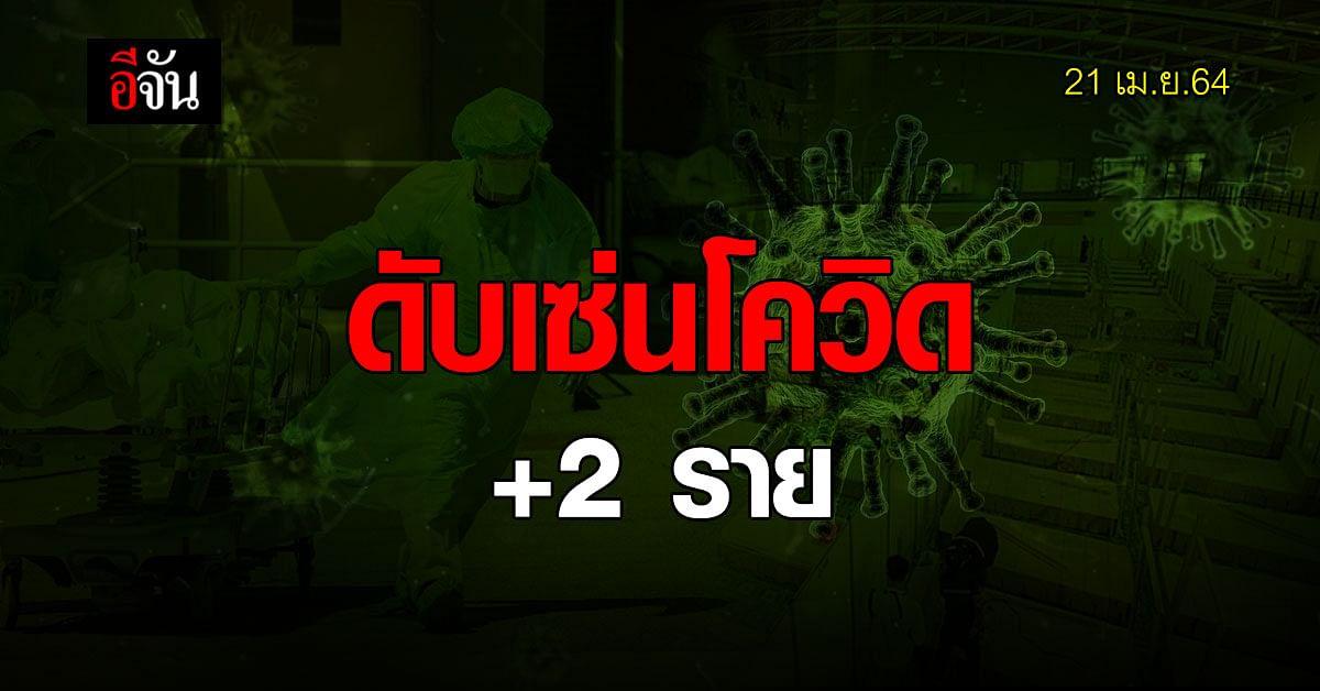 โควิดในไทย ตัวเลขยังหลักพัน ดับเซ่น 2 ราย