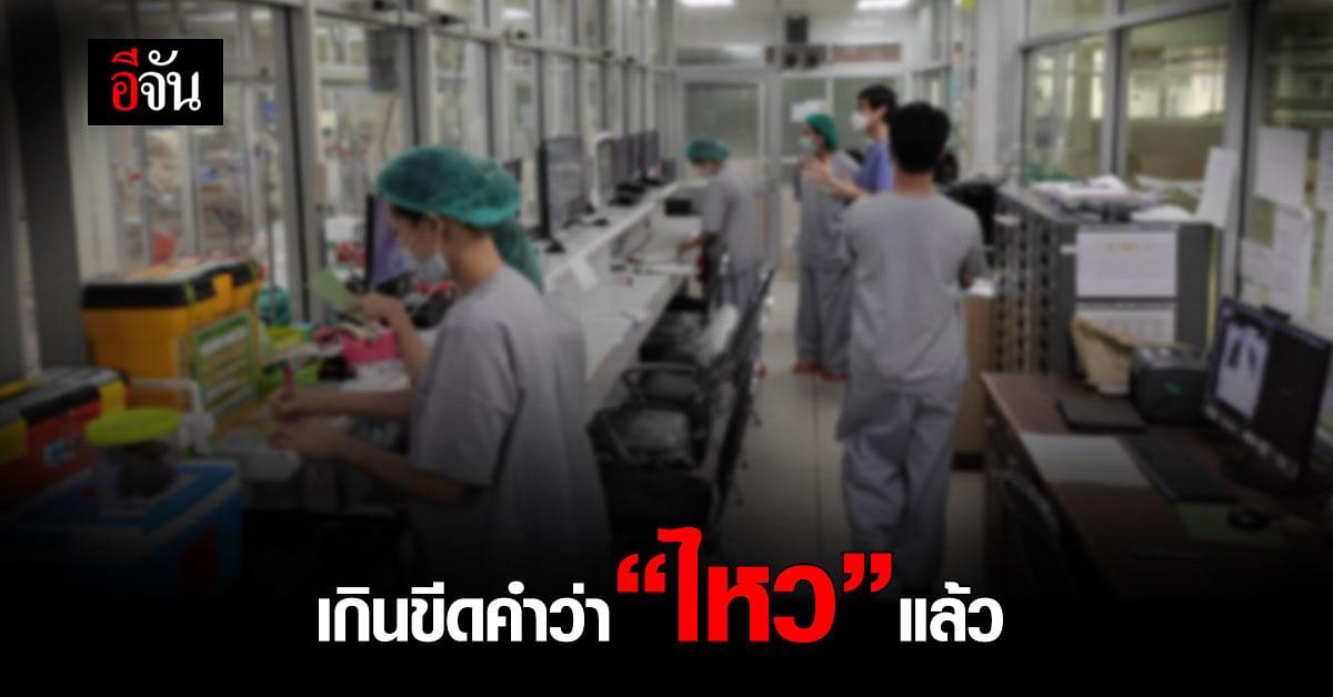 """ขอคนไทยอยู่บ้าน อย่ากระจายโรค หมอทำงานทุกวัน เกินขีดคำว่า """"ไหว"""" แล้ว"""