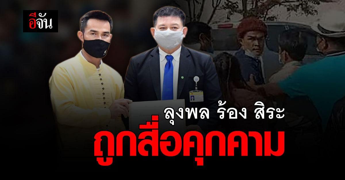 ลุงพล พบ พนักงานสอบสวน คดีตัดกระถินป่า  ก่อนเข้าร้อง สภา อ้างถูกสื่อ คุกคาม