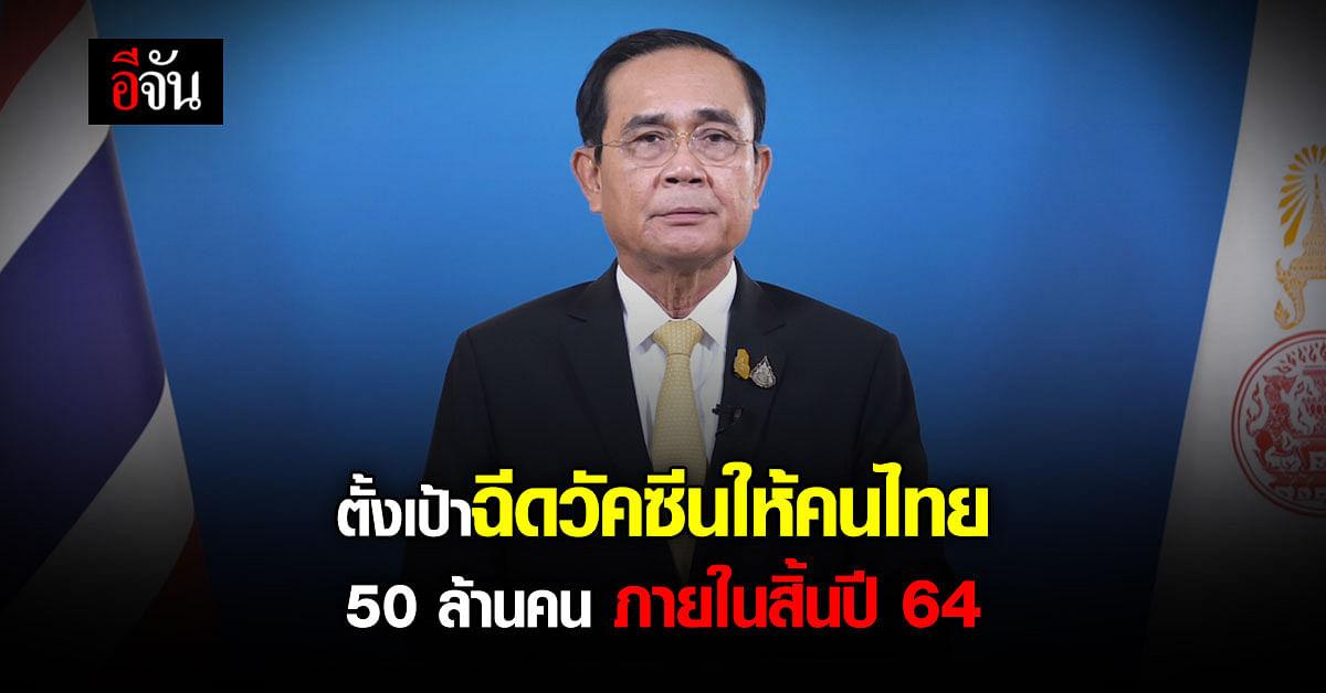 บิ๊กตู่ ออกแถลงการณ์ สถานการณ์ โควิด-19 ในไทย
