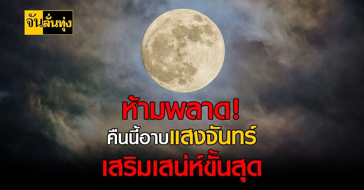 คืนนี้ฤกษดีมี จันทร์ซ้อนจันทร์ เชื่อ อาบแสงจันทร์ เสริมมงคล