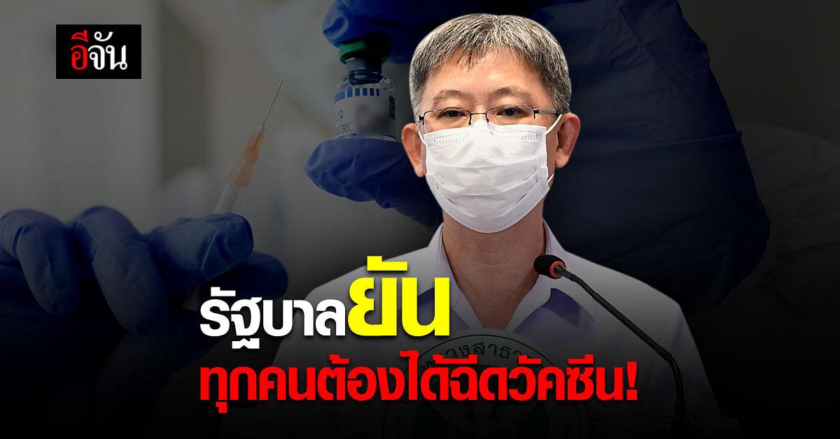 รัฐบาล ยืนยัน คนไทย ต้องได้ฉีด วัคซีนโควิด วางแผนไว้ 100 ล้านโดส!