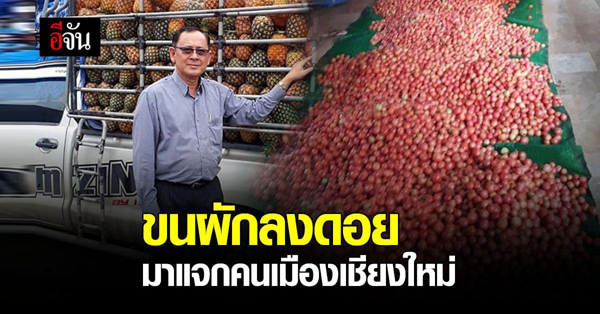 คนไทยไม่ทิ้งกัน คนอมก๋อย ขนผักลงดอย ซับทุกข์ชาวเมืองเชียงใหม่