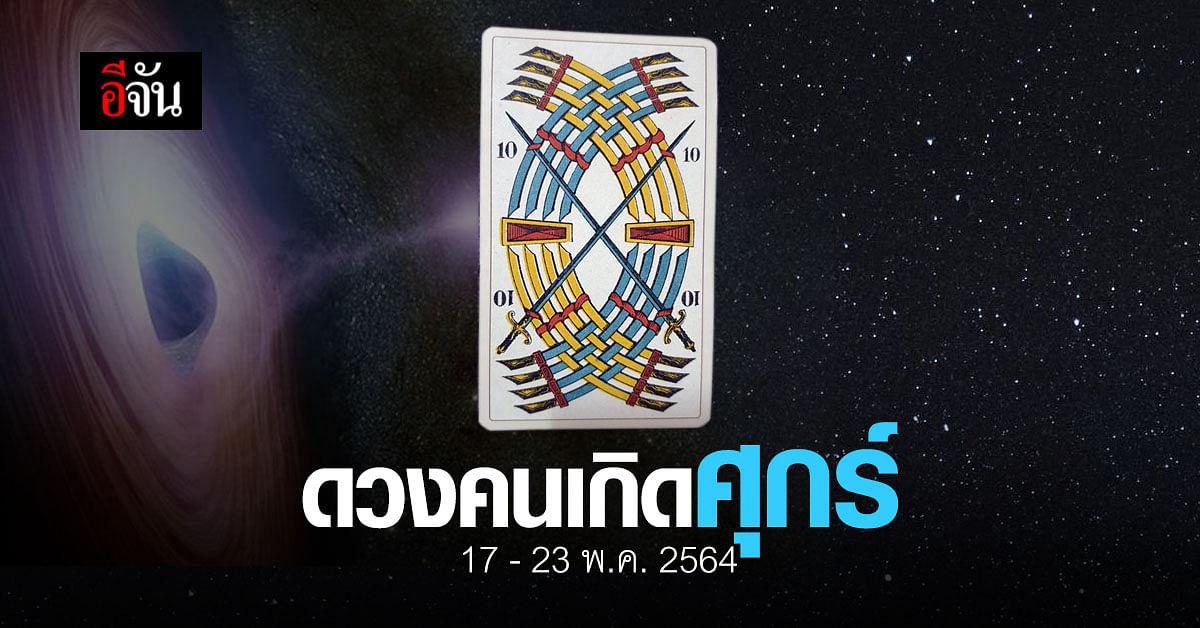 เช็กดวง คนเกิดวันศุกร์ ระหว่าง 17-23 พฤษภาคม 2564
