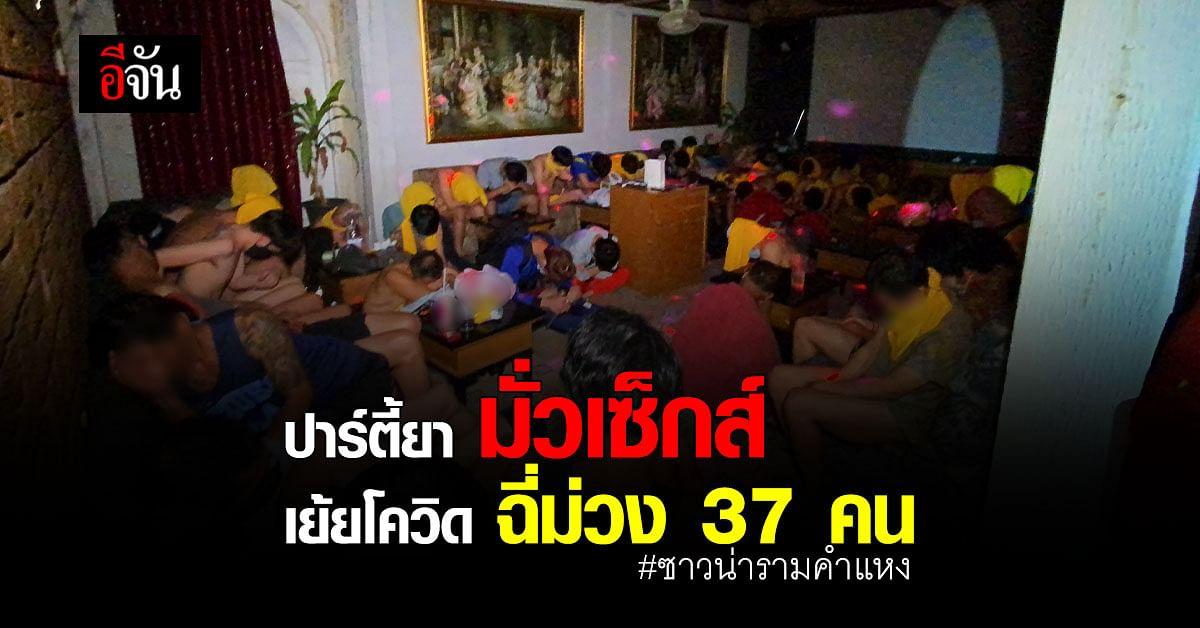 ตำรวจ สน.วังทองหลาง เผย ตรวจพบ สารเสพติด แก๊งมั่วสุม ซาวน่ารามคำแหง รวม 37 คน