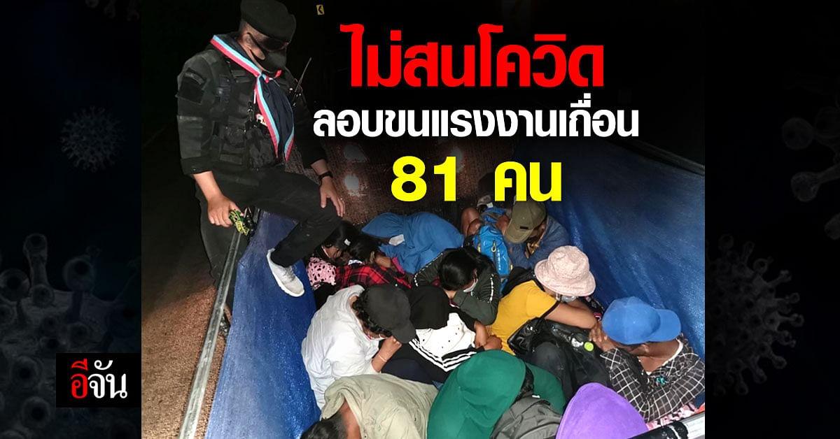 ทหาร ตำรวจ อมก๋อย สกัดจับ ขบวนการขนแรงงานข้ามชาติเถื่อน รวมกว่า 81 คน