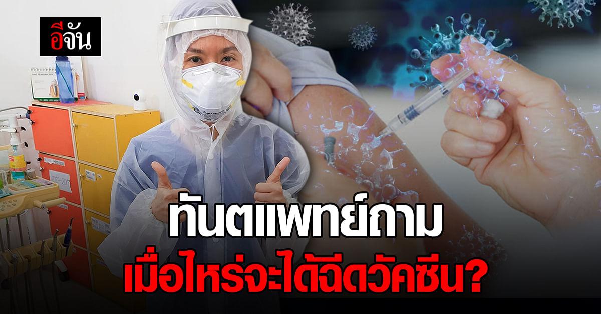 ทันตแพทย์ พ้อ ถามเมื่อไหร่จะได้ฉีดวัคซีนโควิด ทำตามขั้นตอนทุกอย่าง แต่คนที่ได้ฉีด กลับเป็นคนอื่น