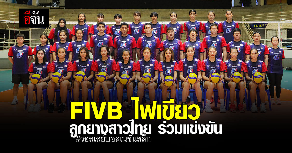 FIVB ไฟเขียว นักตบลูกยางสาว ทีมชาติไทย ส่งแข่งขัน วอลเลย์บอลเนชั่นส์ลีก ได้