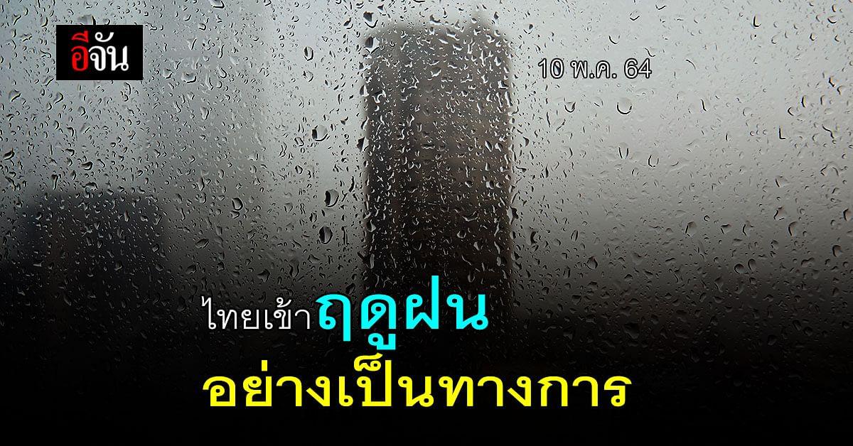 ไทยเริ่มเข้าสู่ ฤดูฝน กรมอุตุ คาดปีนี้ ฝนชุก เตือนประชาชนระวังพายุ