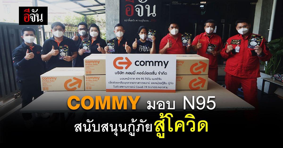 COMMY มอบ N95 สนับสนุนกู้ภัยสู้โควิด