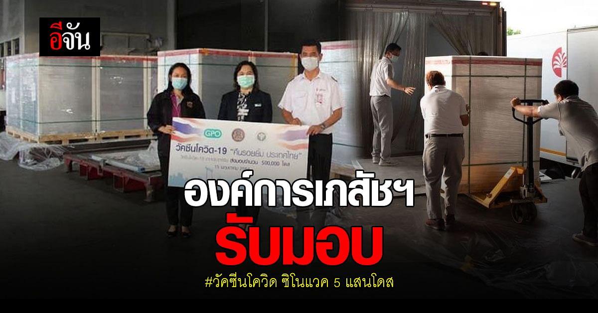 GPO รับมอบ วัคซีนโควิด ซิโนแวค จากจีน 5 แสนโดส