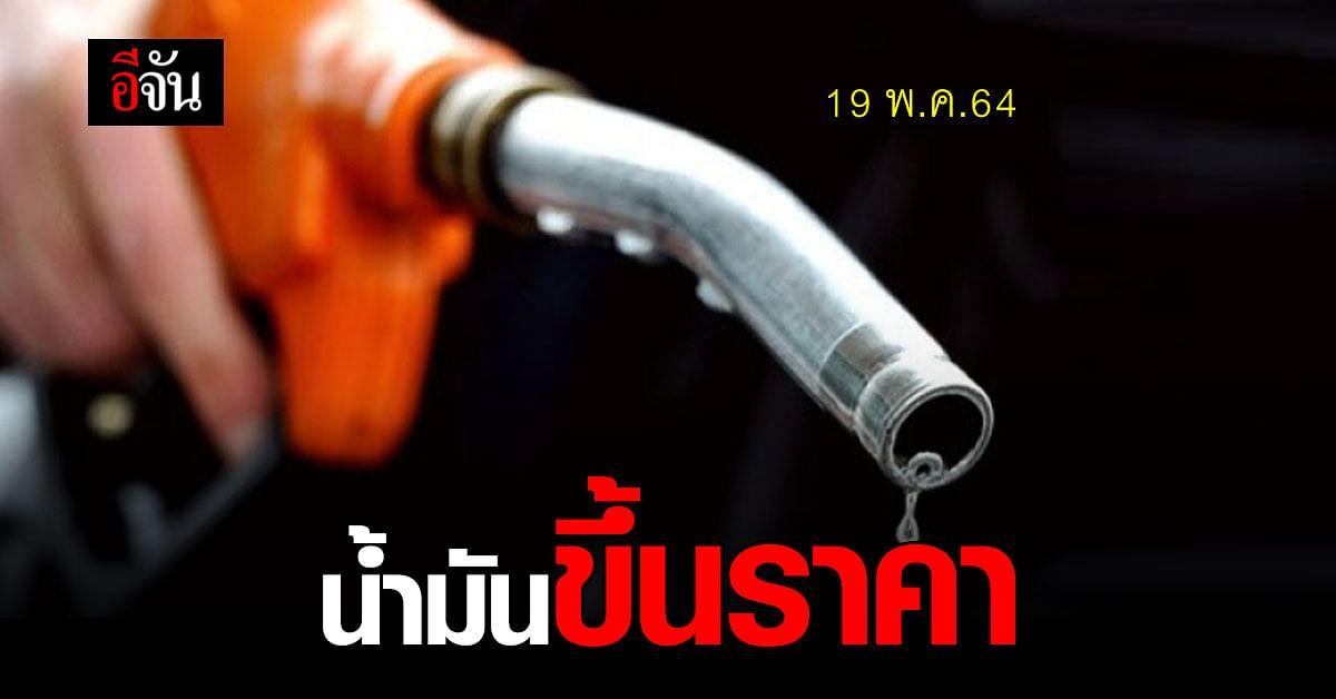 19 พ.ค.64 น้ำมันขึ้นราคา ทั่วประเทศ