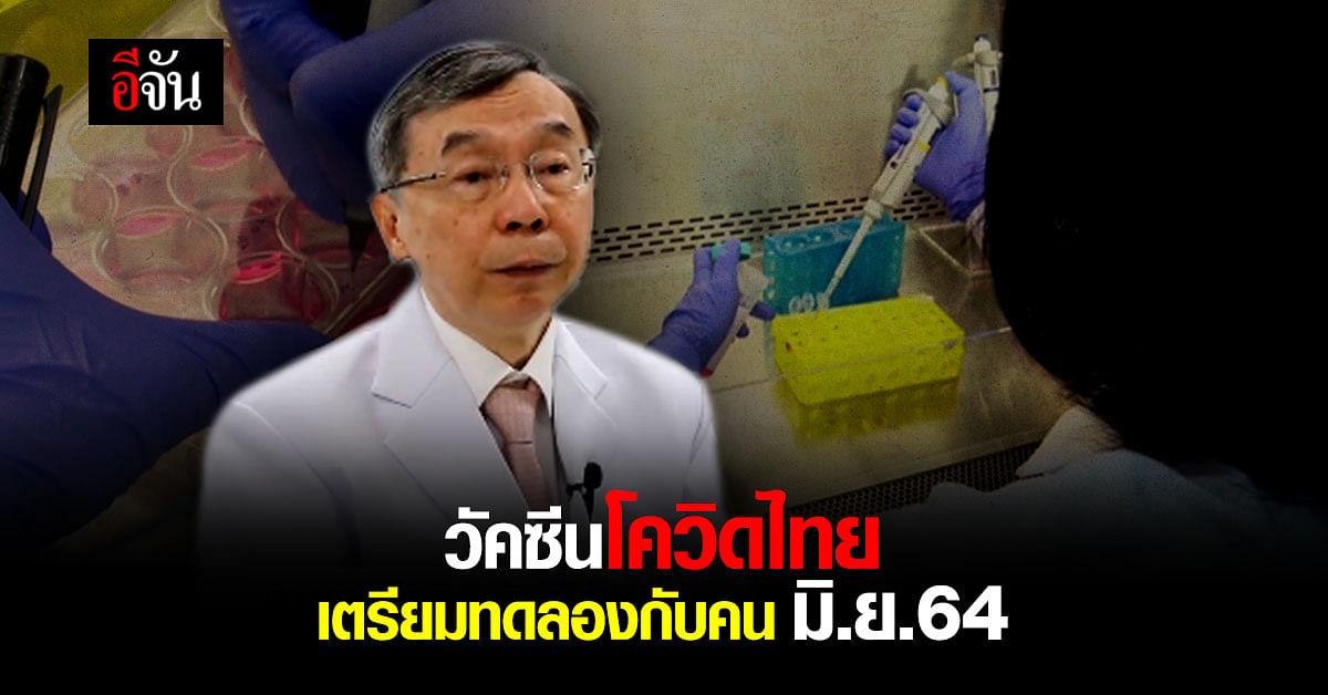 วัคซีน ChulaCov19 ใกล้ความจริง เริ่มทดลองกับมนุษย์ มิ.ย.64 : วัคซีนโควิดไทย
