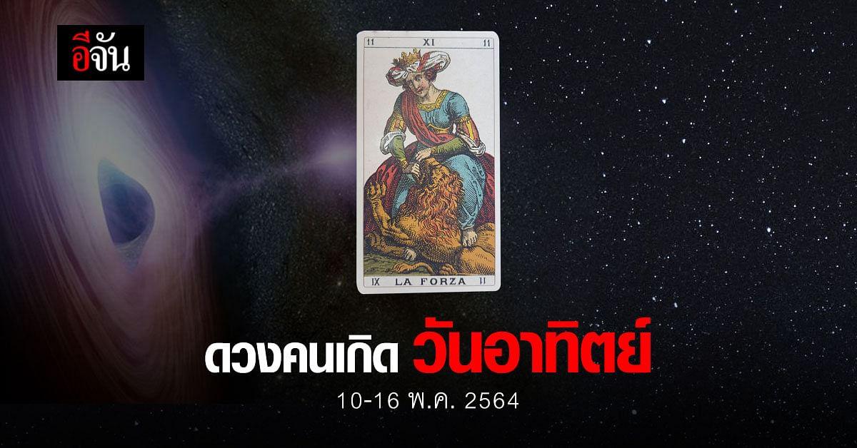 เช็กดวง คนเกิดวันอาทิตย์ 10-16 พฤษภาคม 2564