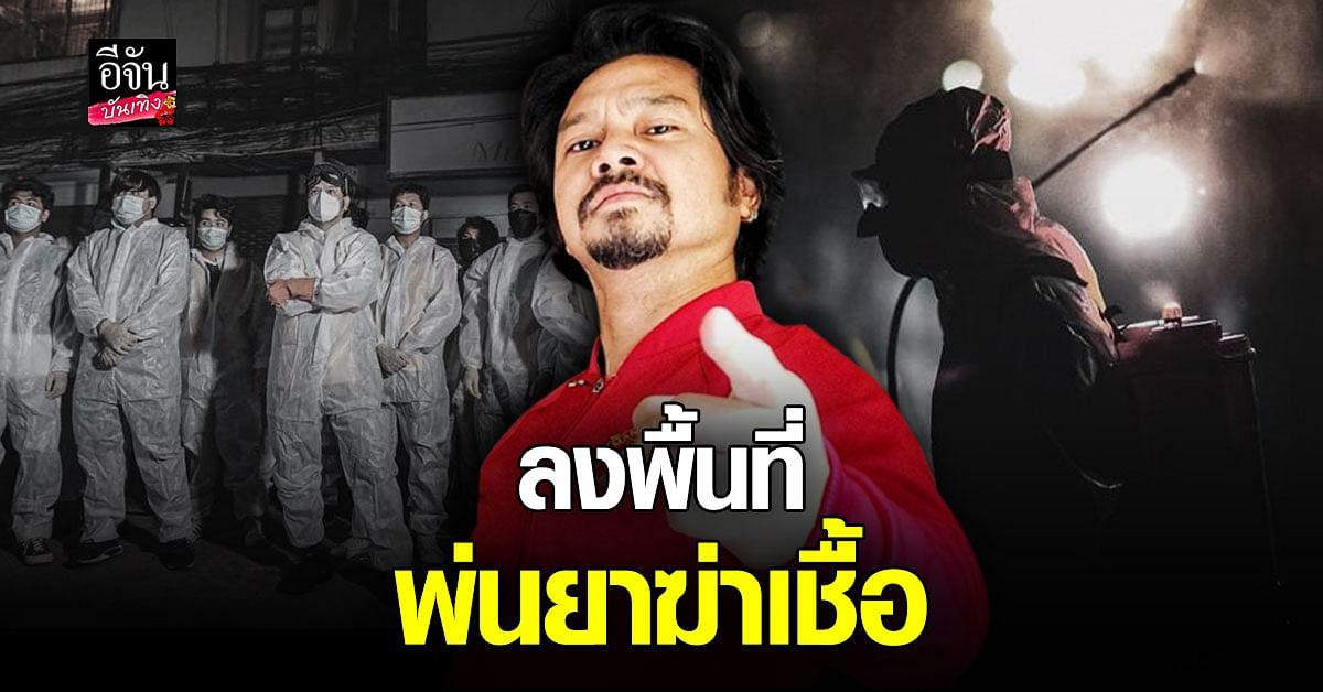 เต๋า สมชาย ใส่ชุด PPE ลงพื้นที่ แฟลตดินแดง พ่นยาฆ่าเชื้อ โควิด