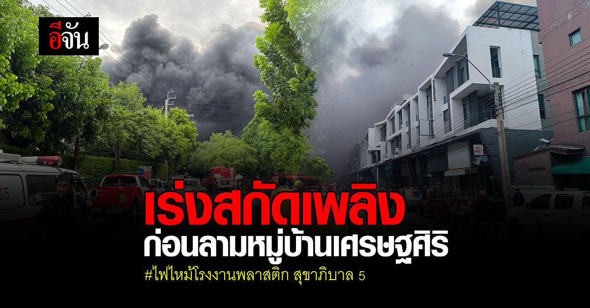 เร่งสกัดเพลิง ก่อนลามเข้าหมู่บ้านเศรษฐศิริ - วัชรพล