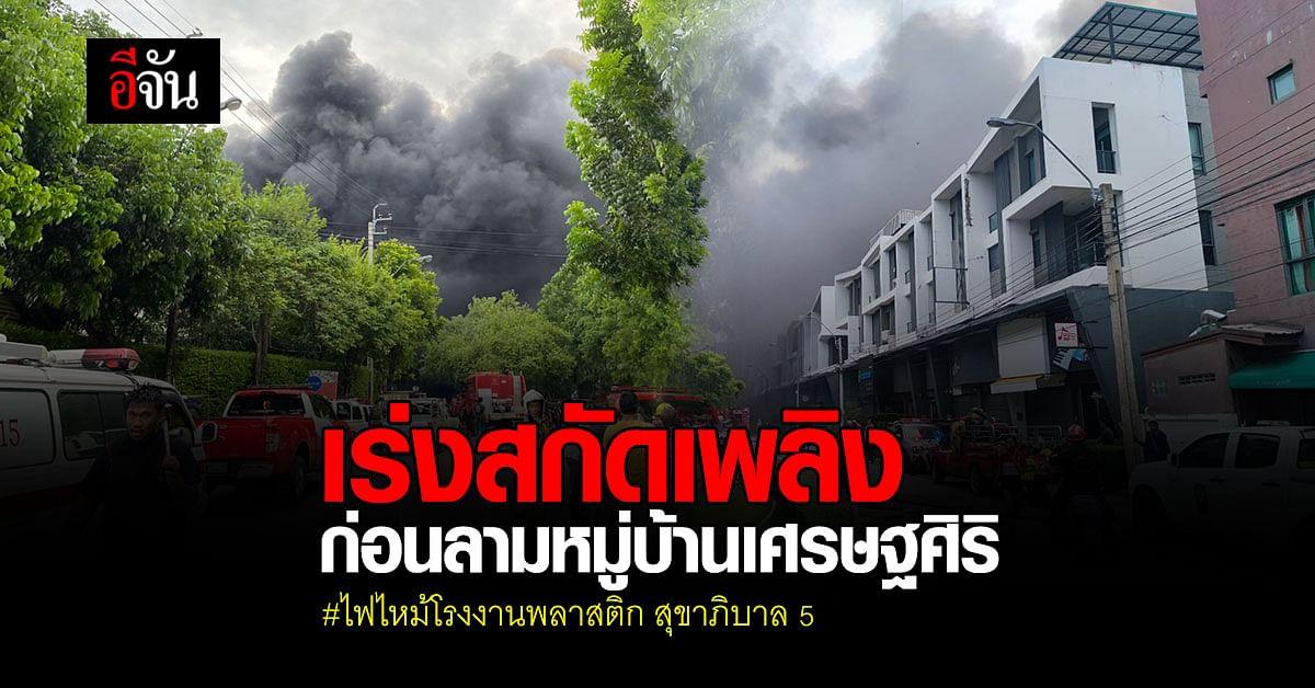 พนักงาน เล่า นาที ไฟไหม้โรงงานพลาสติก เห็นความเสียหาย ถึงกับเข่าทรุด : สุขาภิบาล 5