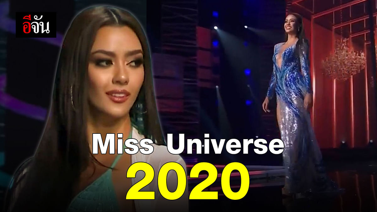 (Video) Miss Universe 2020
