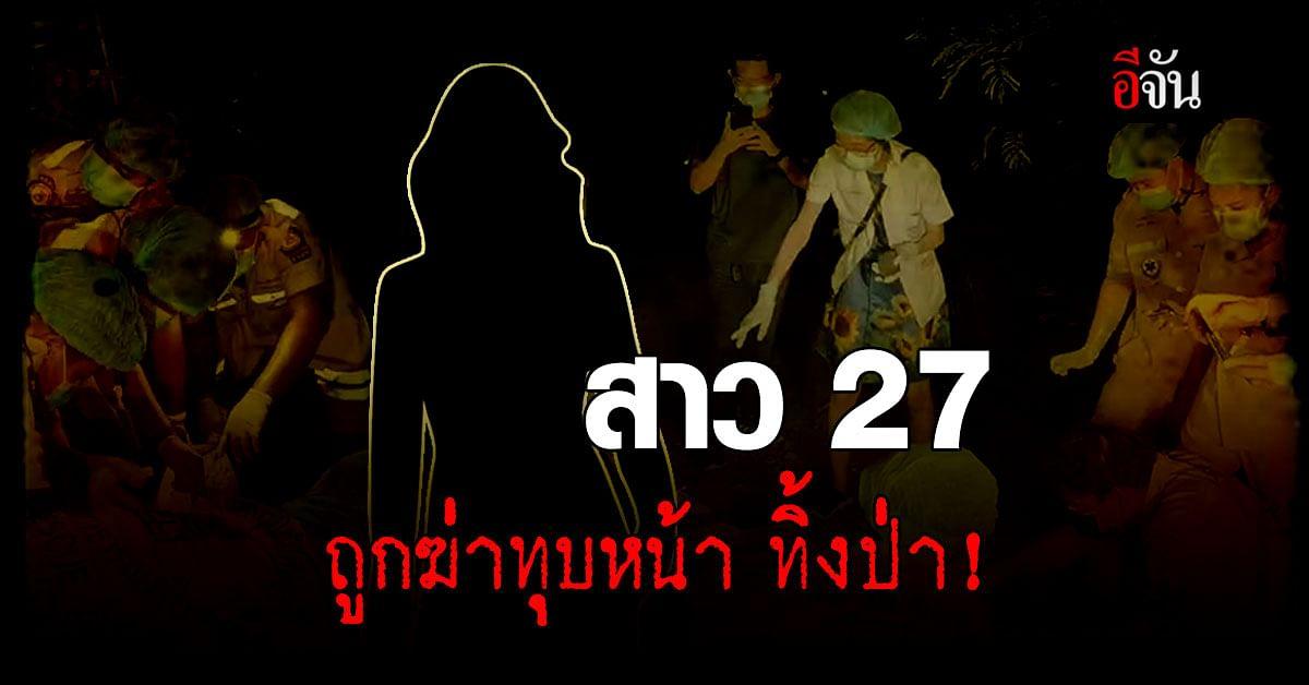 ผงะ! พบศพสาว 27 ปี โดนทุบหน้า ฟันหัก ถูกทิ้งป่าข้างทาง