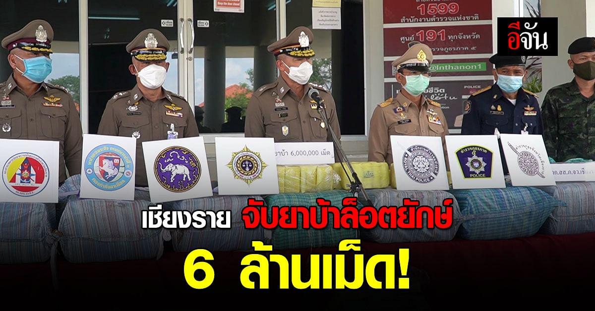 ตำรวจเชียงราย จับ 2 เอเย่นต์ ยึดยาบ้า 23 กระสอบ ร่วม 6 ล้านเม็ด