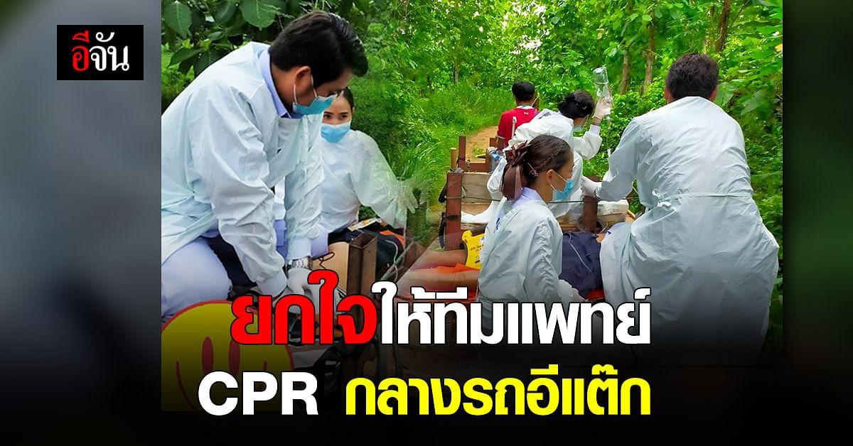 สุดยื้อ...ทีม EMS จ.เลย CPRผู้ป่วยบนรถอีแต็ก กลางสวนยาง เเต่ช่วยชีวิตไว้ไม่ทัน