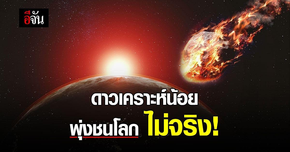 สถาบันวิจัยดาราศาสตร์ ตอบชัด ดาวเคราะห์น้อย พุ่งชนโลก ไม่จริง