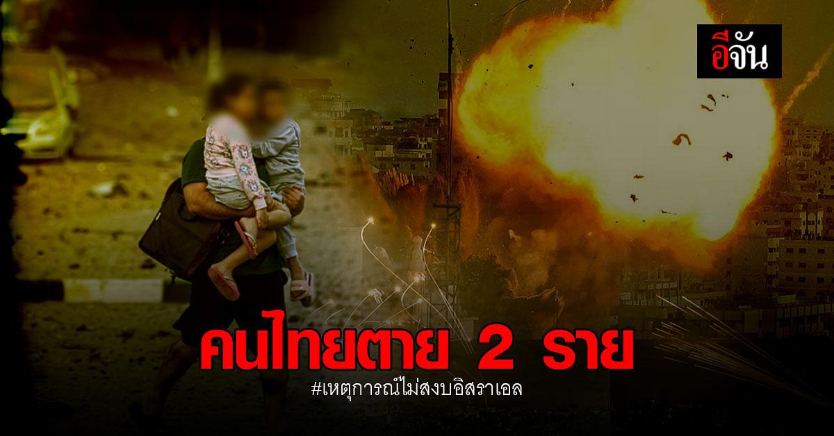 แรงงานไทย ดับ 2 ราย เซ่น เหตุไม่สงบอิสราเอล