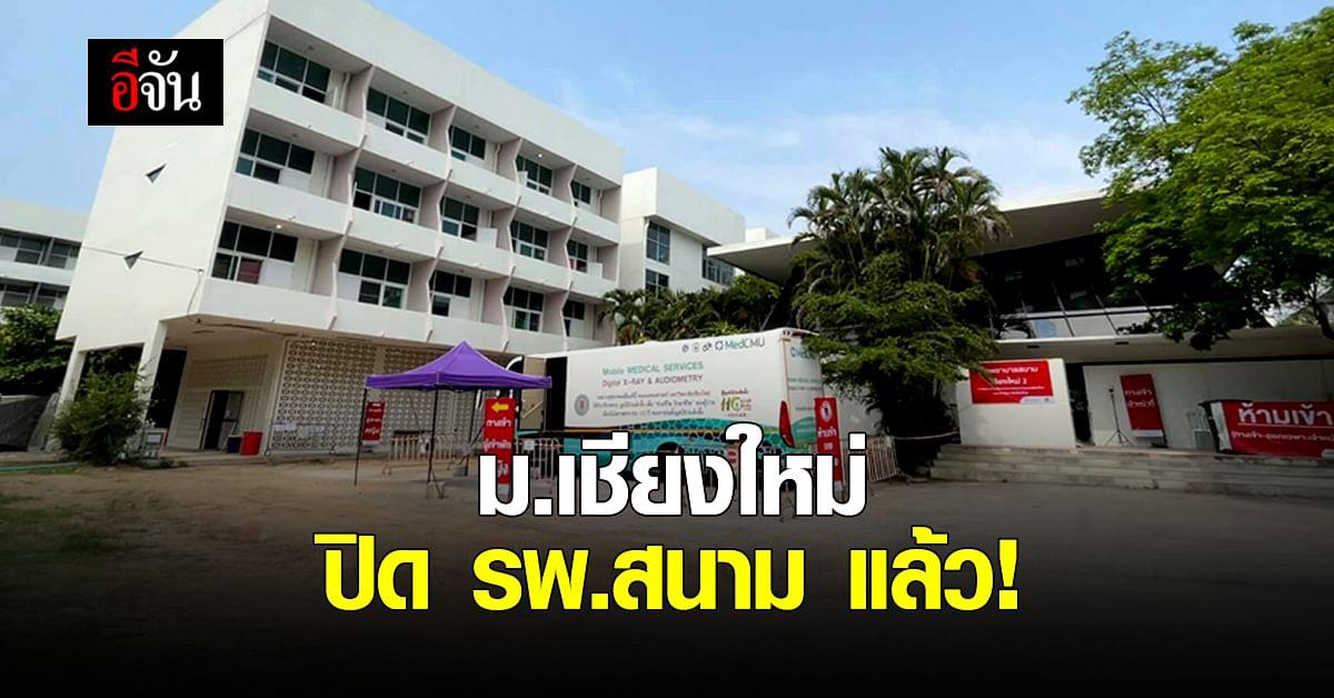 มหาวิทยาลัยเชียงใหม่ ปิด รพ.สนามเชียงใหม่ 2 หลังรักษา ผู้ป่วยโควิด จนหายทุกคน