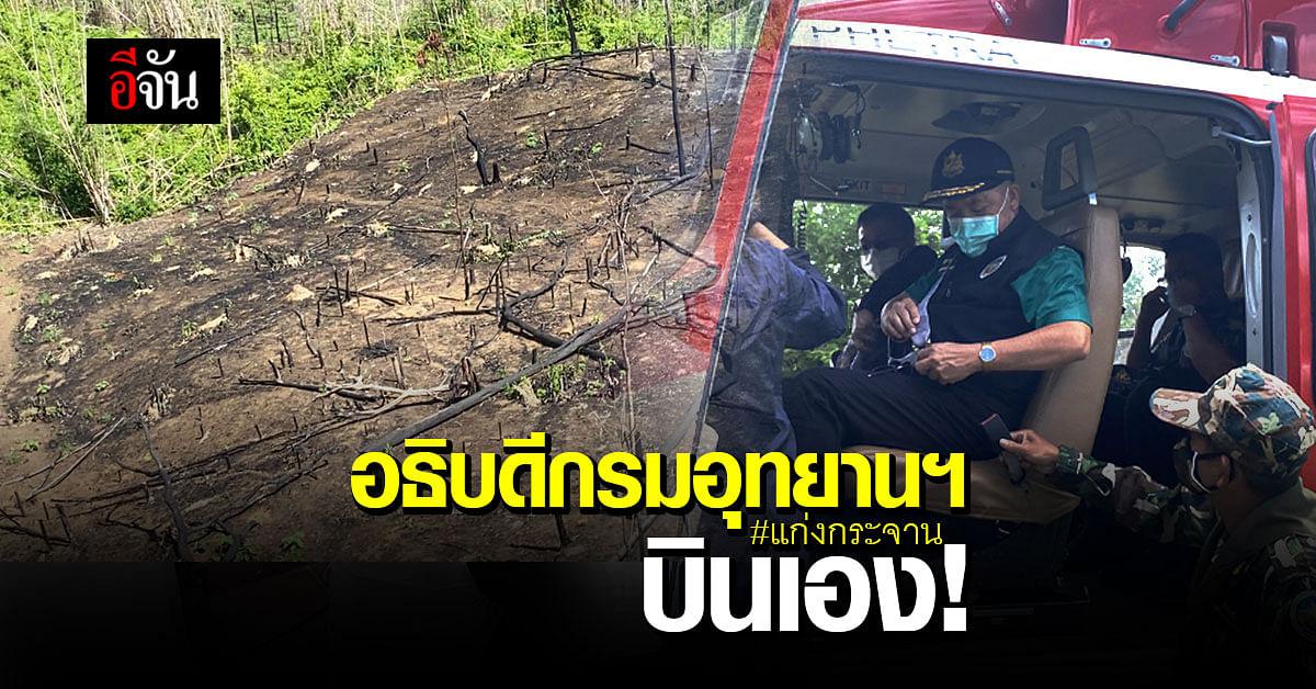 อธิบดีกรมอุทยานฯ บิน ฮ.สำรวจ ป่าแก่งกระจาน หลังเหตุลอบยิง