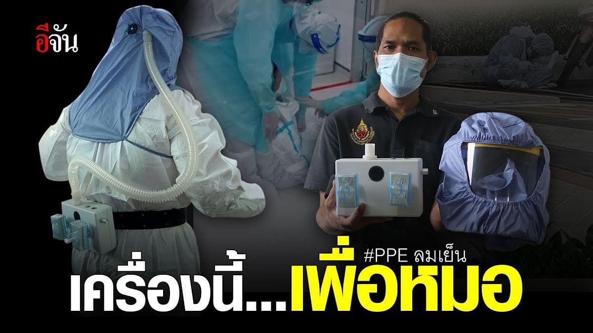(Video) PPE ลมเย็น เพื่อหมอ