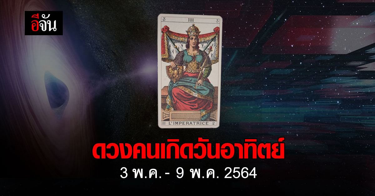เช็กดวง คนเกิดวันอาทิตย์ 3-9 พฤษภาคม 2564