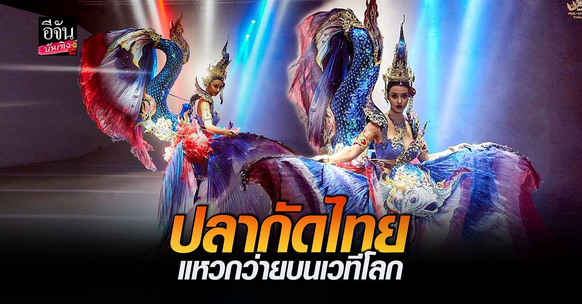 อแมนด้า เตรียมใส่ ชุดปลากัดไทยแหวกว่ายบนเวทีโลก