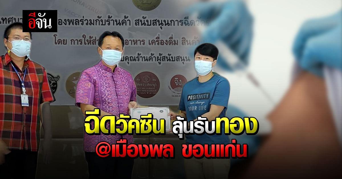 เทศบาลเมืองเมืองพล ขอนแก่น ใครฉีด วัคซีนโควิด มีสิทธิ์ลุ้นรับทอง !