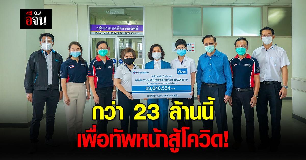ปลื้มใจ คนไทยไม่ทิ้งกัน โออาร์ ร่วมกับ ผู้แทนจำหน่าย พีทีที สเตชั่นทั่วประเทศ มอบเงินกว่า 23 ล้าน หนุนทัพหน้าสู้โควิด