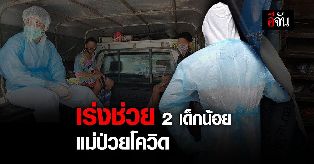 เข้าช่วยเหลือเด็ก 2 คนติดอยู่ในบ้าน  หลังแม่ป่วยโควิด
