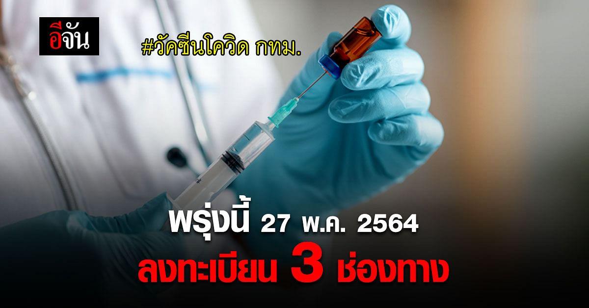 รอเลย พรุ่งนี้ ลงทะเบียน ฉีดวัคซีนโควิด 3 ช่องทาง