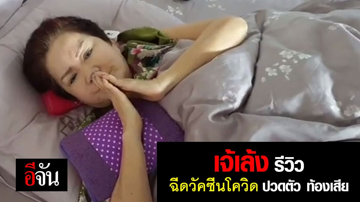 (Video) เจ้เล้ง นอนรีวิว หลังฉีดวัคซีนโควิด
