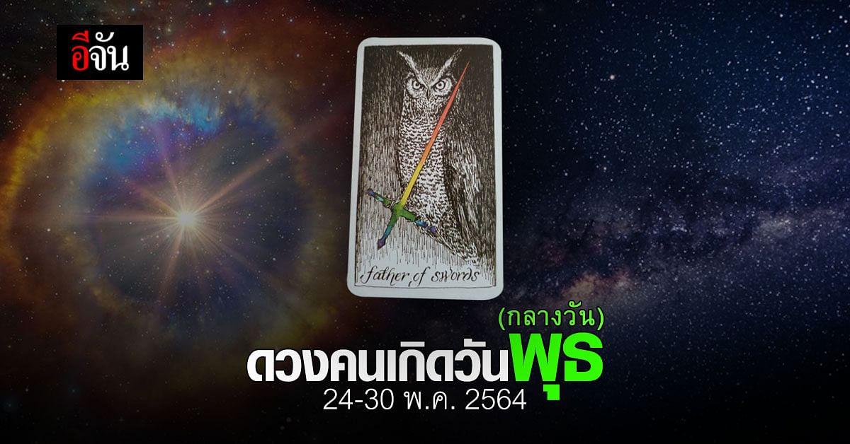 เช็กดวง คนเกิดวันพุธ (กลางวัน) 24-30 พฤษภาคม 2564